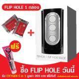 ซื้อ Tenga Flip Hole สีดำ ใหม่ล่าสุด