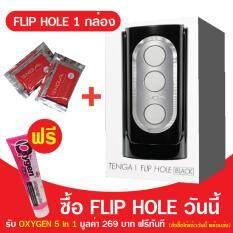 ขาย ซื้อ Tenga Flip Hole สีดำ Thailand