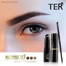 ซื้อ Ter Masterpiece 3D Eyebrow Tattoo Waterproof เฑอ ที่เขียนคิ้วเนื้อน้ำ แพคเกจใหม่ เพิ่มคิ้วสวยปัง ดูเนียนเป็นธรรมชาติ กันน้ำ No 02 Medium Brown 1 ชิ้น Ter ออนไลน์