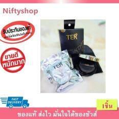 ซื้อ Ter Uv Matte Cushion Oil Control Spf 50 Pa 21 Refill ออนไลน์ ถูก