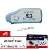 ขาย Terumo เครื่องเจาะน้ำตาลในเลือด Medisafe Ex แถมฟรีแผ่นตรวจกับเข็ม อย่างละ 30 ชิ้น ถูก