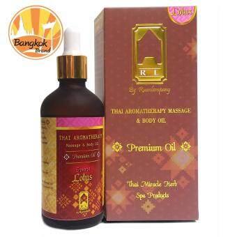 น้ำมันอโรม่าสปา พรีเมี่ยม กลิ่นบัวหลวง: THAI Aromatherapy MassageBody oil