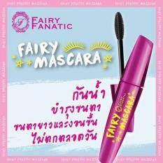 ขาย ซื้อ มาสคาร่าปัดขนตา ตาโต กันน้ำ วอลุ่ม เอ็กซ์เพรส ไฮเปอร์เคิร์ล เวรี่แบล็ก มาสคาร่าไฟเบอร์ ไม่แพนด้า ใช้ดี หนายาว งอน เด้ง ปัดไม่เป็นก้อน ไม่เลอะ ไม่แพนด้า The Hypercurl Mascara Very Black Fairy Fanatic สีดำ 1แท่ง ใน กรุงเทพมหานคร