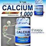 โปรโมชั่น The Nature Calcium 1000 เนเจอร์ แคลเซียม อาหารเสริม ช่วยเสริมสร้าง บำรุง กระดูก และฟันให้แข็งแรง การจับตัวลิ่มเลือด การส่งผ่านของกระแสประสาท การทำงานของกล้ามเนื้อ การเต้นตามปกติของหัวใจ การกระตุ้นให้เกิดการหลั่งของฮอร์โมน 1 กระปุก 30 เม็ด ถูก