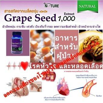 THE NATURE GRAPE SEED 1000 เนเจอร์ สารสกัดจากเมล็ดองุ่น ผิวยืดหยุ่น กระชับ เต่งตึง ป้องกันริ้วรอย ลดความเข้มดำคล้ำ ผิวหน้ากระจ่างใส ช่วยดูแลสุขภาพ หลอดเลือดแข็งแรง ป้องกัน โรคหัวใจ ป้องกัอาการมือ เท้าชา เส้นเลือดขอด จอตาเสื่อม 1 กระปุก 30 เม็ด 2 ชิ้น