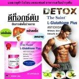 ซื้อ The Saint Nano Cell L Glutathione Plus แอล กลูต้าไธโอน เดอะเซนต์ อาหารเสริมบำรุงผิว ขาว กระจ่างใสใน 1 กระปุก เผยผิวเปล่งประกาย มีออร่า ประสิทธิภาพสูงกว่า กลูต้าทั่วไปถึง 10 เท่า บำรุงตับ ดีทอกซ์ตับ ผู้ดื่มเหล้า ทานยามาก 1 กระปุก 30 เม็ด ออนไลน์ ถูก