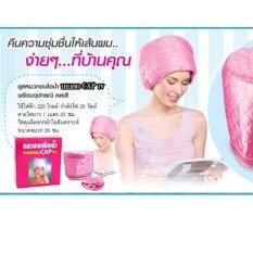 หมวกอบไอน้ำด้วยตัวเอง Thermo Cap Tv Unbranded Generic ถูก ใน กรุงเทพมหานคร