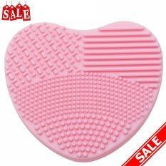 ซิลิโคน ทำความสะอาดแปรงแต่งหน้า รูปหัวใจ(pink)1ชิ้น .