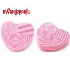 ซิลิโคน ทำความสะอาดแปรงแต่งหน้า รูปหัวใจ(pink)2ชิ้น .