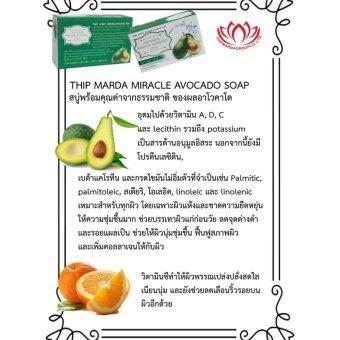thipmarda miracle avocado soap (สบู่อโวคาโด)
