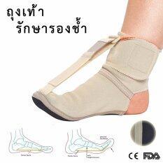 ราคา Sukkiri ถุงเท้า รักษาและบรรเทา โรคฝ่าเท้าอักเสบ รองช้ำ ปวดฝ่าเท้า ที่สุด
