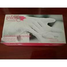 ถุงมือยางอเนกประสงค์ ทางการแพทย์ ชนิดมีแป้ง Satory Glove Size S (small) 1 กล่อง/100 ชิ้น By Top Med.