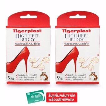 Tigerplast ไทเกอร์พลาส พลาสเตอร์กันรองเท้ากัด - 2 กล่อง/กล่อง 9 ชิ้น (รวมทั้งหมด 18 ชิ้น)