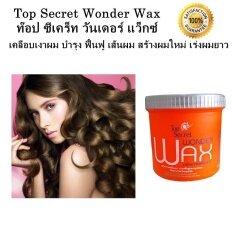 ทบทวน ที่สุด Top Secret Wonder Wax แว็กซ์ เคลือบเงาผม ฟรี Free Fuji Snail Cc And Sunscreen Cream