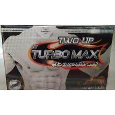 Turbo Max อาหารเสริมสมรรถภาพ อึด ทน ฟิต เพิ่มขนาด สำหรับผู้ชาย ขนาด 10 แคปซูล 1 กล่อง ถูก