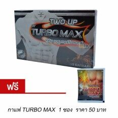 Turbo Max อาหารเสริมสมรรถภาพ เพิ่มขนาด สำหรับผู้ชาย ขนาดพกพา 10 แคปซูล (1 กล่อง)แถมฟรี กาแฟ Turbo Max 1 ซอง มูลค่า 50 บาท.