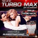 ราคา Turbo Max เทอร์โบ แม็กซ์ โฉมใหม่ อาหารเสริมเพิ่มสมรรถภาพ อึด ทน ฟิต เพิ่มขนาด เต็มที่ทุกสนามรัก ปลุกความเป็นชายในตัวคุณ 30 แคปซูล 1 กล่อง เป็นต้นฉบับ