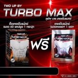 ขาย Turbo Max เทอร์โบ แม็กซ์ โฉมใหม่ อาหารเสริมเพิ่มสมรรถภาพ อึด ทน ฟิต เพิ่มขนาด เต็มที่ทุกสนามรัก ปลุกความเป็นชายในตัวคุณ 60 แคปซูล 1 กล่อง แถมฟรี ขนาดทดลอง 2 แคปซูล ออนไลน์ ใน ไทย