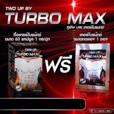 โปรโมชั่น Turbo Max เทอร์โบ แม็กซ์ โฉมใหม่ อาหารเสริมเพิ่มสมรรถภาพ อึด ทน ฟิต เพิ่มขนาด เต็มที่ทุกสนามรัก ปลุกความเป็นชายในตัวคุณ 60 แคปซูล 1 กล่อง แถมฟรี ขนาดทดลอง 2 แคปซูล ไทย