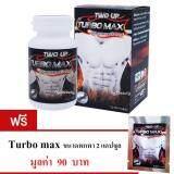 ซื้อ Turbo Max เทอร์โบ แม็กซ์ โฉมใหม่ อาหารเสริมเพิ่มสมรรถภาพ อึด ทน ฟิต เพิ่มขนาด เต็มที่ทุกสนามรัก ปลุกความเป็นชายในตัวคุณ 60 แคปซูล 1 กล่อง แถมฟรี ขนาดทดลอง 2 แคปซูล Turbo Max ถูก