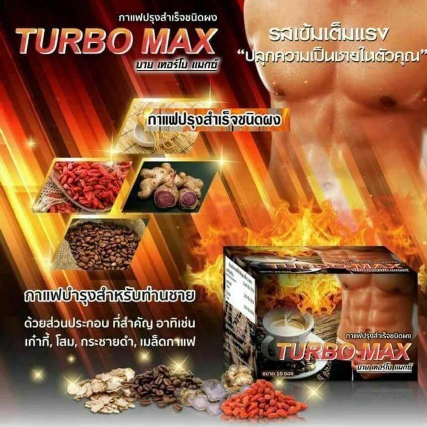 Turbo Max Coffee กาแฟ เทอร์โบ แม็กซ์ อึด ทน ฟิต เต็มที่ทุกสนามรัก ปลุกความเป็นชายในตัวคุณ ขนาด 10 ซอง