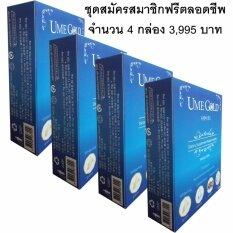ขาย Ume Gold ยูมีโกลด์ ชุดสมัครสมาชิก ฟรี ตลอดชีพ ฟรี 1 ชุดมี4 กล่อง ออนไลน์