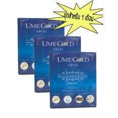 ราคา Ume Gold ยูมีโกลด์ Umegold ยอดขายอันดับ1ในเกาหลี เห็นผลภายใน 5 นาที 3 กล่อง 30 ซอง ใน สมุทรปราการ