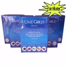 โปรโมชั่น ฟรี 2 ซอง Ume Gold ยูมีโกลด์ Umegold ยอดขายอันดับ1ในเกาหลี เห็นผลภายใน 5 นาที 5 กล่อง 50 2 ซอง ถูก