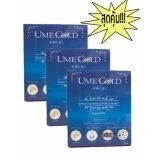 ราคา Ume Gold ยูมีโกลด์ Umegold นวัตกรรมDetoxแบบใหม่ ยอดขายอันดับ 1 ในเกาหลี 3กล่อง 30ซอง ใน สมุทรปราการ