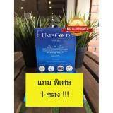 ซื้อ Ume Gold ยูมีโกลด์ Umegold นวัตกรรมDetoxแบบใหม่ ยอดขายอันดับ 1 ในเกาหลี แถมฟรี 1 ซอง ออนไลน์ ถูก