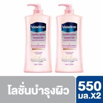 Vaseline Healthy White Body Lotion Instant Fair (Pink) 550 ml (2 Bottles), วาสลีน เฮลธี้ ไวท์ โลชั่น-
