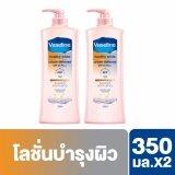 ราคา Vaseline Healthy White Urban Defense Lotion Spf24 Pa 350Ml 2 Bottles ราคาถูกที่สุด