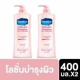 ซื้อ Vaseline Healthy White Uv Lightening Lotion Pink 400 Ml วาสลีน เฮลธี ไวท์ ยูวี ไลท์เทนนิ่ง โลชั่น ชมพู 400 มล X2 ใน กรุงเทพมหานคร