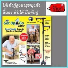 ราคา Vauko Get Up Go Cane 001 ไม้เท้าผู้สูงอายุพยุงตัว ขึ้น ลง พับได้ มือจับคู่ สีดำ ใหม่ ถูก