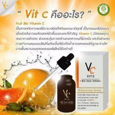 โปรโมชั่น Vc Vit C Bio Face Lotion เซรั่มวิตามินซี น้องฉัตร 10 Ml แพคเกจใหม่ 3 ขวด กรุงเทพมหานคร