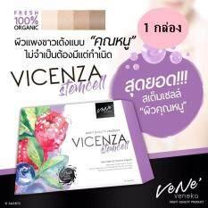 ราคา Vene Veneka Vicenza Stemcell เวเน่ สเต็มเซลล์ ออร์แกนิค อาหารเสริมผิวขาว บำรุงผิวจากภายใน ยกระดับผิวเนียนใส 1 กล่อง บรรจุ15ซอง กล่อง Vene ใหม่