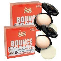 ทบทวน ที่สุด Ver 88 Bounce Up Pact Spf50 Pa แป้งดินน้ำมัน หน้าเด้ง กันน้ำ กันเหงื่อ 2 ชิ้น