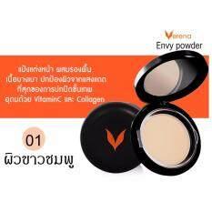 ราคา Verena Envy Powder 10 G แป้งพัฟ ผสม Collagen Vitamin C 01 เหมาะสำหรับผิวขาวอมชมพู 1ตลับ ใน กรุงเทพมหานคร