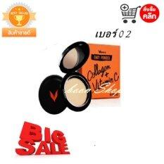ขาย ซื้อ Verena Envy Powder 10 G แป้งพัฟ ผสม Collagen Vitamin C 02