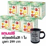 ซื้อ Verena Fiberlax ไฟเบอร์แล็กซ์ ผลิตภัณฑ์เสริมอาหารล้างสารพิษในลำไส้ กระตุ้นระบบขับถ่าย 10 ซอง X6 กล่อง แถมฟรี แก้วชงอัตโนมัติ ใหม่