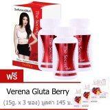 ราคา Verena The Secret Plus เวอรีน่า เดอะ ซีเคร็ท พลัส วุ้นเส้น 30 เม็ด X 3 กล่อง พิเศษ L Gluta Berry 15G X3 ซอง