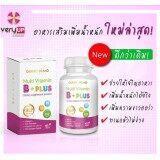 ราคา Veryup สุตรใหม่ Multivitamin B Plus เพิ่มน้ำหนัก เพิ่มความอ้วน ใน กรุงเทพมหานคร