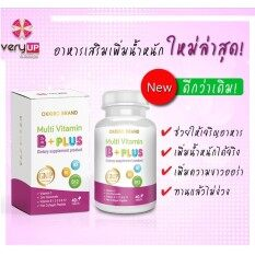 ราคา Veryup สุตรใหม่ Multivitamin B Plus เพิ่มน้ำหนัก เพิ่มความอ้วน กรุงเทพมหานคร