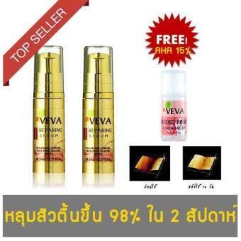 VEVA เซรั่มรักษาหลุมสิว ใช้เพียง 1 ขวด หลุมสิวตื้นขึ้นได้ 98% หลุมสิวหาย รอยดำ รอยแดงจางลง 10 ml.(แพ็คคู่ 2 ขวดสุดคุ้ม)+(แถมฟรี AHA15% 10 ml. 1 ขวด)