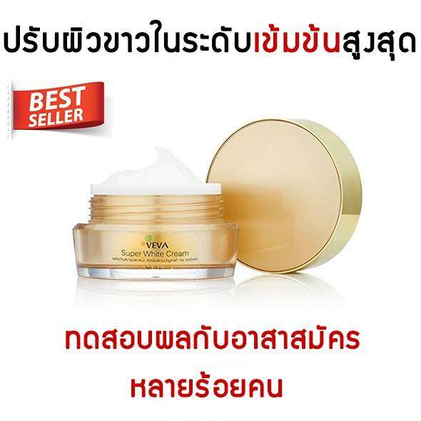 check ราคา VEVA Super white cream ครีมหน้าขาว ปรับผิวขาวเร่งด่วน ลดฝ้า กระ จุดด่างดำ ทดสอบกับอาสาสมัครหลายร้อยคน ขาวจริง