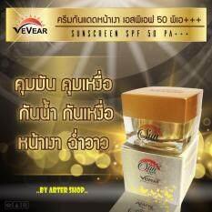 ขาย ครีมกันแดด วีเวียร์ Vevear Sunscreen Spf 50 Pa Vevear ใน กรุงเทพมหานคร