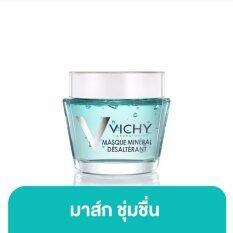 ซื้อ Vichy Quenching Mineral Mask มาส์กพอกบำรุงผิวหน้า เพื่อความชุ่มชื่นแก่ผิว 75 มล สำหรับผิวชุ่มชื่นอิ่มน้ำ ใหม่