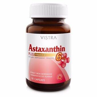 VISTRA Astaxanthin 6 mg. Plus Vitamin E วิสทร้า แอสตาแซนธิน 6 มก. พลัส วิตามินอี (30 แคปซูล )