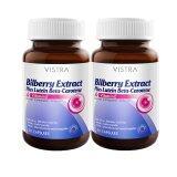 ขาย Vistra Bilberry Extract Plus Lutein Beta Carotene 30 Caps 2ขวด ถูก ใน กรุงเทพมหานคร