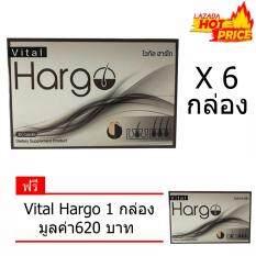 ขาย ซื้อ ยาปลูกผม Vital Hargo สำหรับสุภาพบุรุษและสุภาพสตรี ชนิดเม็ด 30 แคปซูล X 6 กล่อง แถมฟรี 1 กล่อง ใน กรุงเทพมหานคร